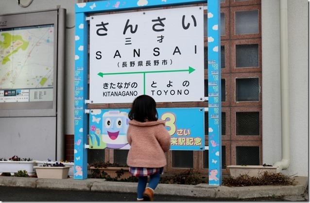 sansaieki