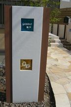 2008.05.27グラフィカスリム門柱