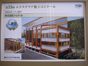 表彰状・入選賞・自然欲ガーデン部門 カタログ 003