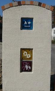 Glassblock  sign design  Monchū