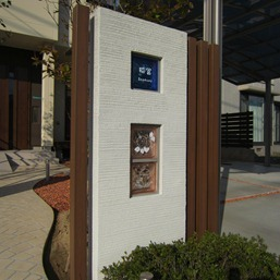 Glassblock sign desig Monchū