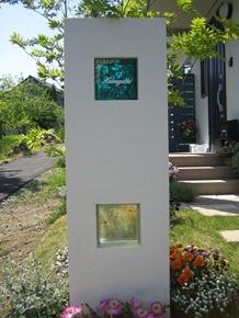 ガラスブロックサインの門柱グラフィカスリム