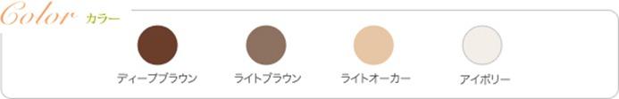 アルファウッドのカラー