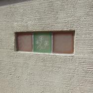 ココマ腰壁に埋め込まれたガラスブロツクデザイン
