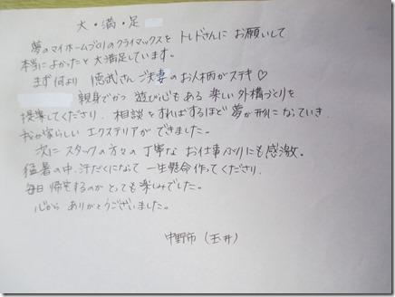 玉井009