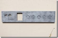 伊尚横タイプ8017S