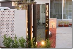 H鋼門柱特殊塗装仕上げに伊尚サイン&ジュエルグラス