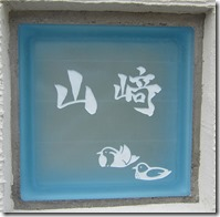 Glassblock sign Monchū 043