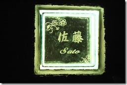 Glassblock sign Raito Monchū21054