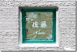 Glassblock sign Monchū040