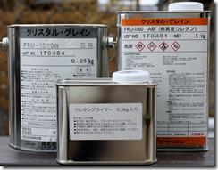 Crystal Grain Jushi Setto S