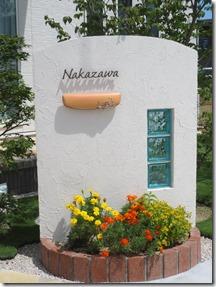 塗壁門柱にガラスブロックデザイン