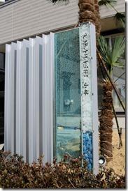 オリジナルH鋼門柱+ジュエルグラス