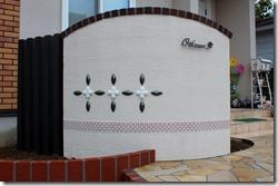曲線を描く塗壁仕上げ門柱