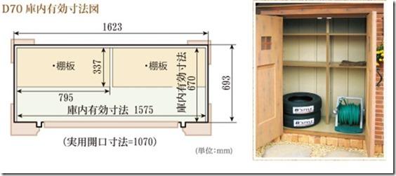 d70_storage