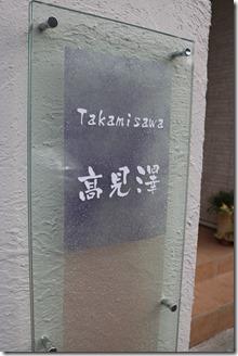 合わせガラスに和紙を挟んだサイン