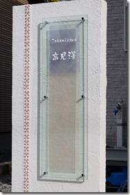 awasegarasusain miyabi250 (678x1024)