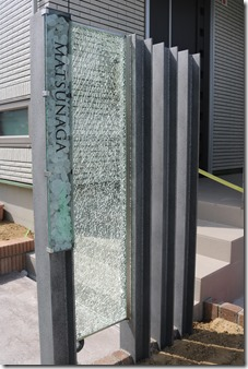 H鋼+ジュエルグラスの門柱