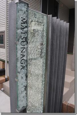 リコストーンを使用してH鋼+ジュエルグラス門柱わ立てました。
