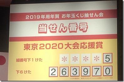 otosidama nenga tokyo 2020