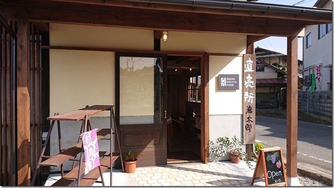 Seki ya fu ~a ー muIwatarō6634