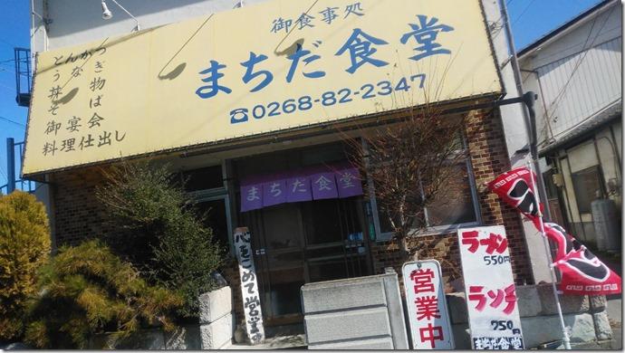 matida syokudou