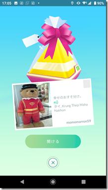 Screenshot_20200905-170518