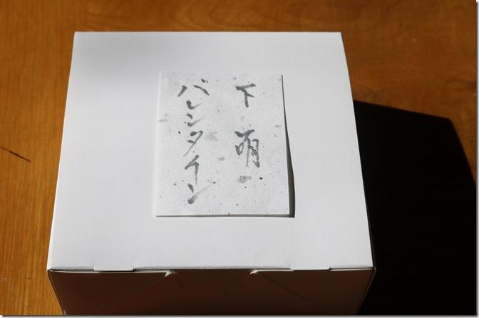 Wagashi ichi mura 9568