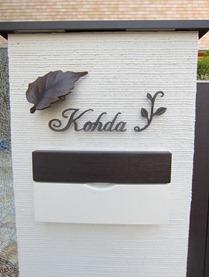 Dea's garden  Sign Post