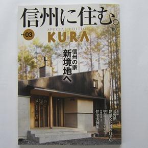 KURA信州に住む03 005