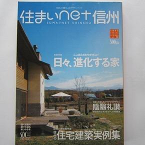 住まいne+信州2007 006