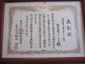 表彰状・入選賞・自然欲ガーデン部門 カタログ 002