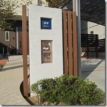 ガラスブロック・サイン・デザインのある門柱016