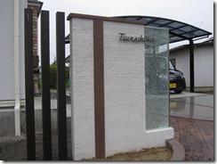 ジュエルグラスのある門柱