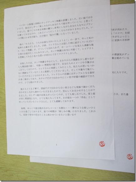 yakusama kara no komento