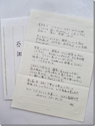 Okyakusama kara no komento