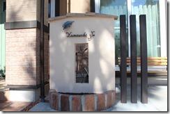 ブロバン瓦にスリットにオーナメントを組み込んだ門柱