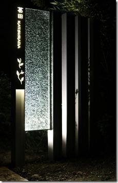 Sekō jisseki