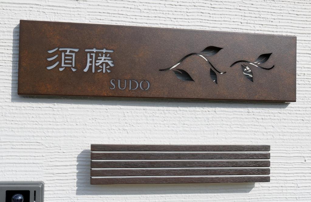Orijinaru tokushu tosō sain
