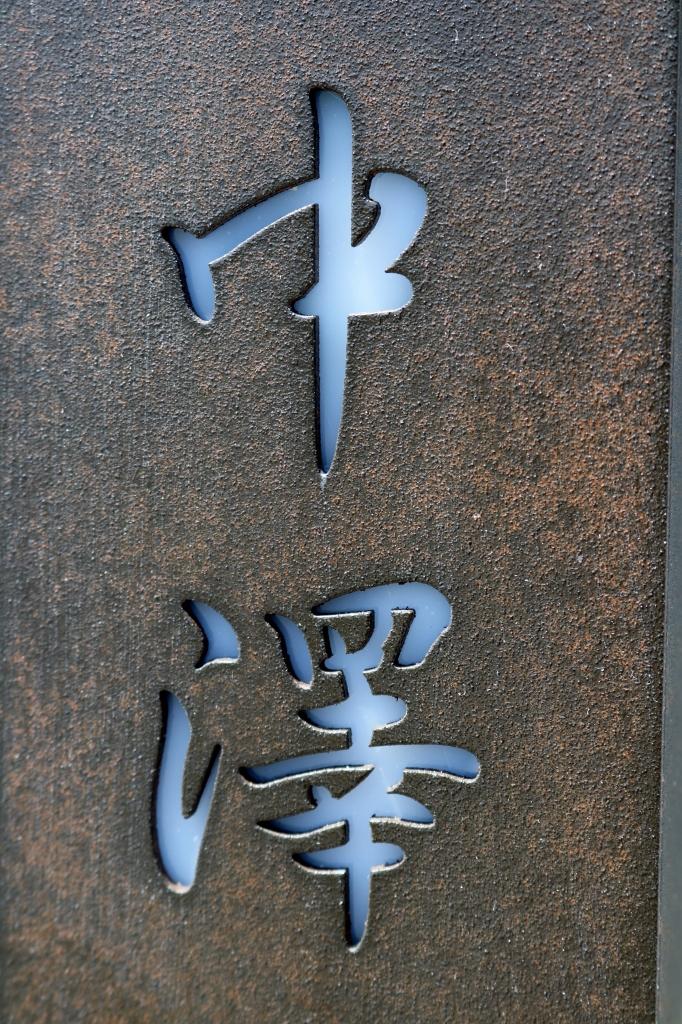 IshouTokushu tosōSign