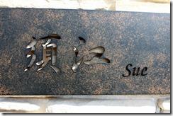 Tokushu tosōsain Ishou