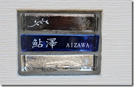 Original Venetian glass block sign product 021