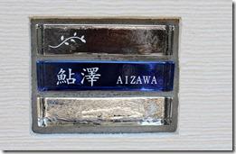 Original Venetian glass block sign product 021