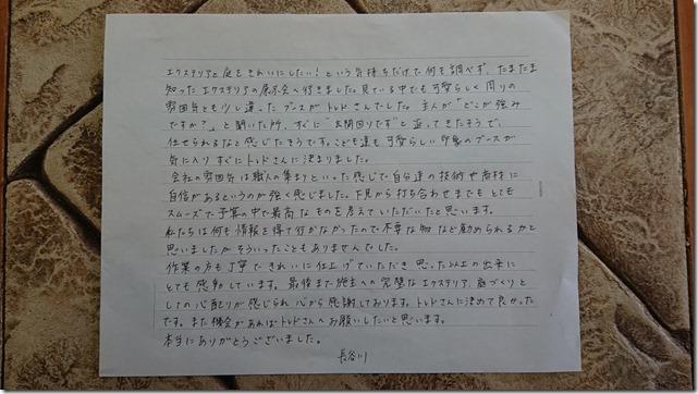 Niwa kōjikomento