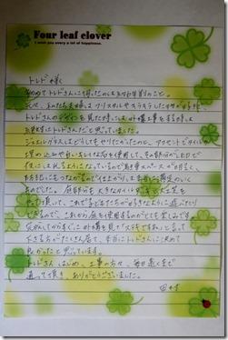 Okyakusama no koe5450