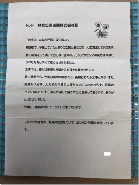 Inked恩澤 様 お手紙 - コピー_LI
