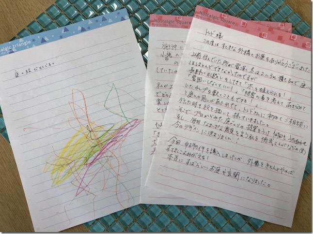 飯塚 様 お手紙